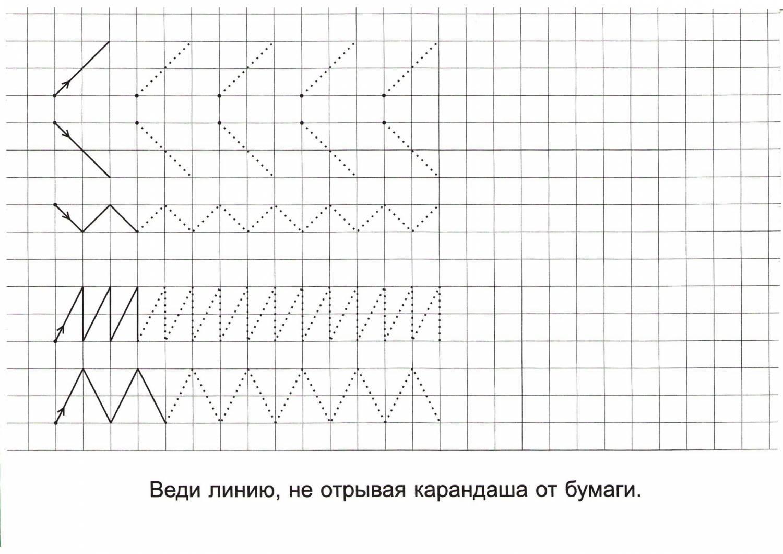 Графические Упражнения Для Дошкольников
